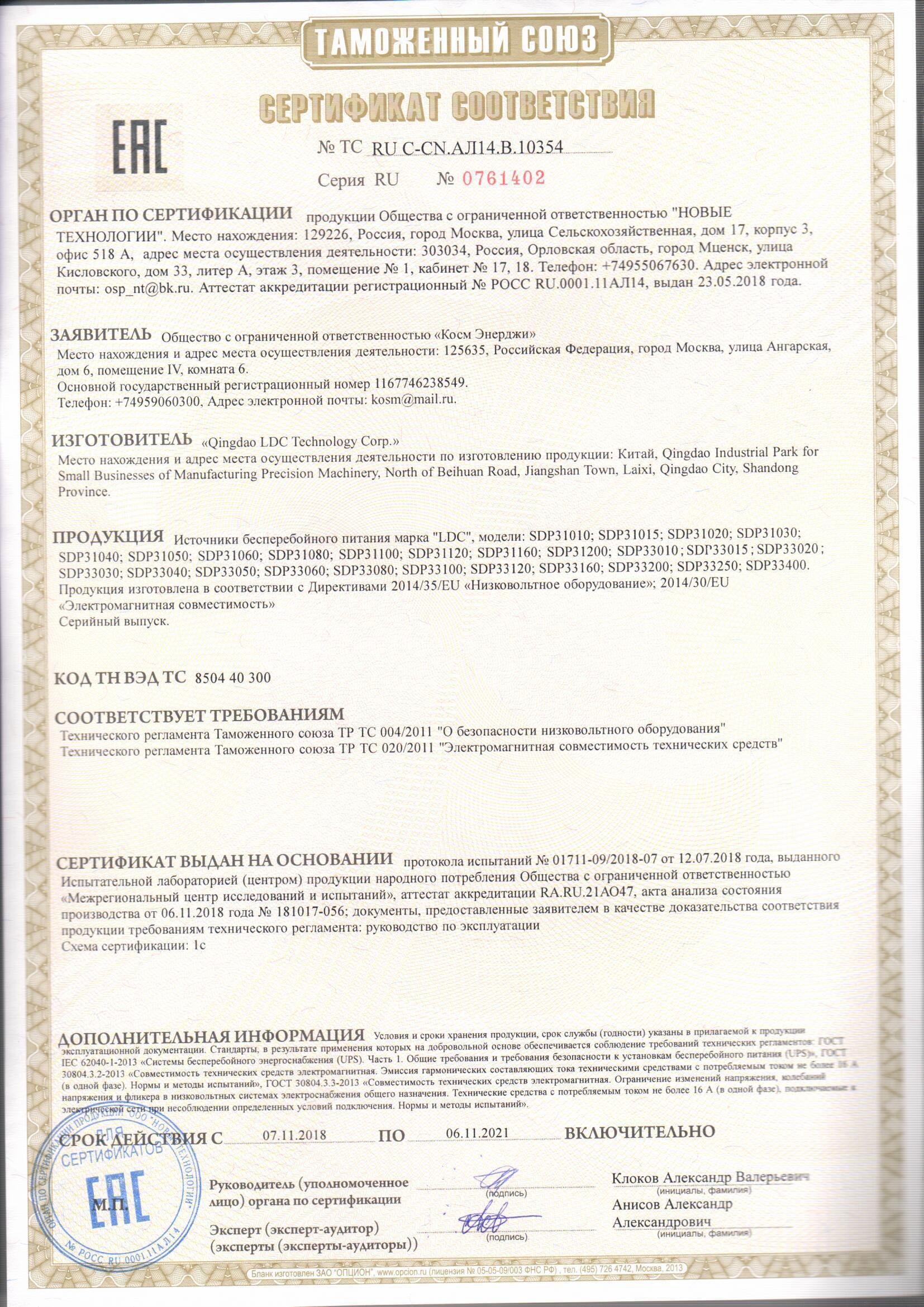 TRCU Certificate-海关联盟CU-TR合格认证