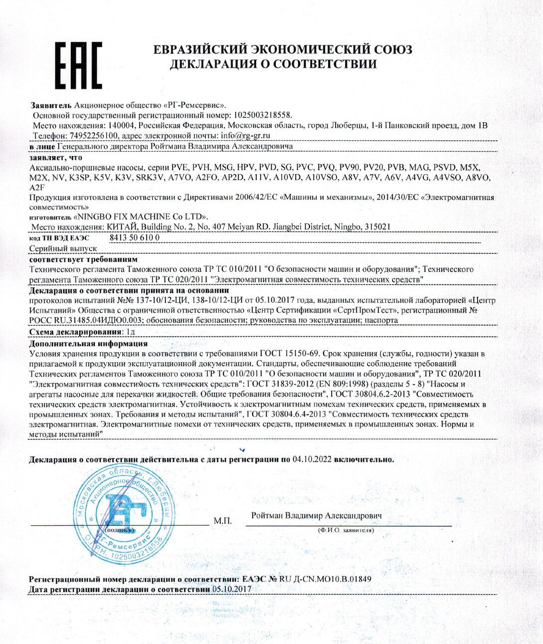 TRCU  Declaration-海关联盟符合性声明