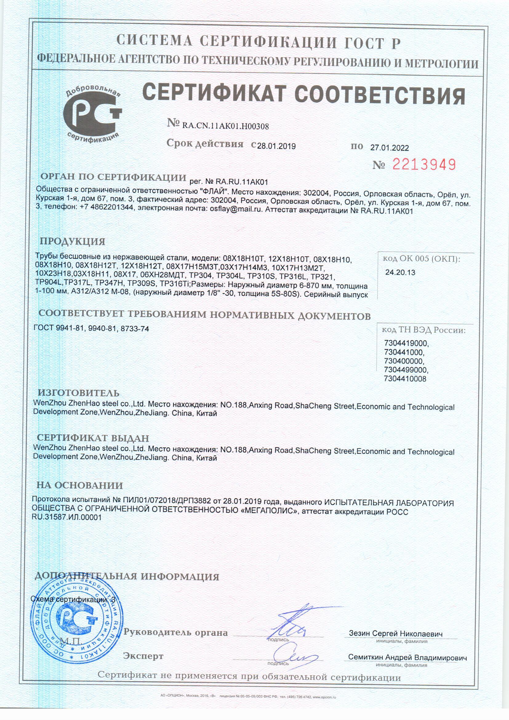 自愿性GOST-R认证-Voluntary GOST-R certification
