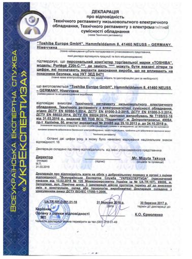 乌克兰认证,乌克兰TR认证,乌克兰卫生证书,乌克兰能效认证,UKrSEPRO,乌克兰车辆认证,乌克兰电器认证,乌克兰机械认证,乌克兰无线认证,乌克兰压力设备认证,乌克兰电梯认证,