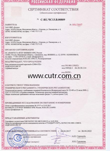 俄罗斯防火安全认证Fire Safety Certificate