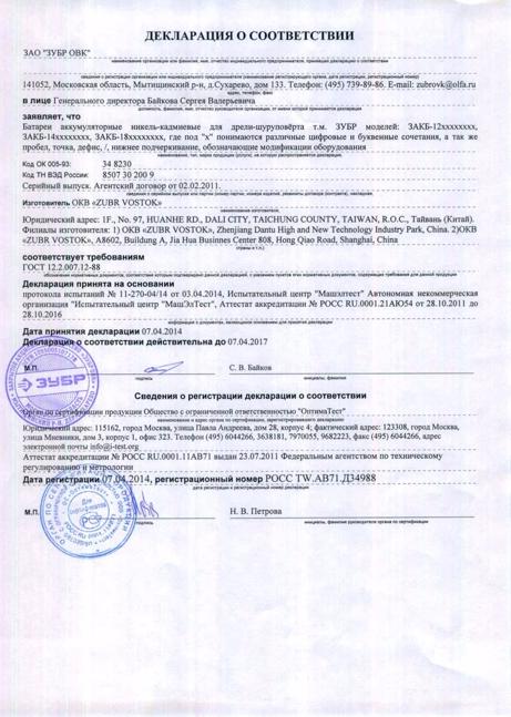 俄罗斯GOST符合性声明GOST R Declaration